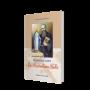 Livro Rezemos com São Maximiliano Kolbe (Arquivo MI)